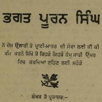 essay book in punjabi language Essay on, punjabi, language diwali essay in punjabi language.