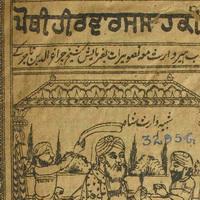 Heer Waris Shah Book Pdf
