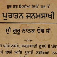 guru nank dev ji essay in punjabi Short essay on 'guru nanak dev ji' (180 words) monday, june 10, 2013 'guru nanak dev ji' was born on 15 april 1469 at rāi bhoi kī talvaṇḍī, now called nankana sahib, near lahore, pakistan.